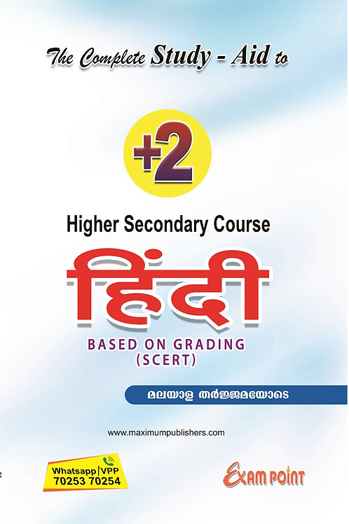 PLUS TWO HINDI GUIDE (Based On Grading System SCERT )