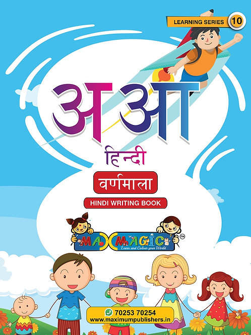 Writing And Learning Book For Kids Hindi Letters 10 (Pack of 4)