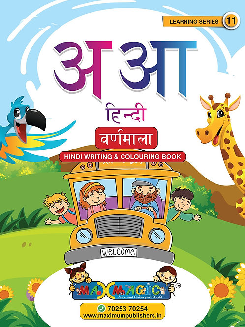 Writing And Colouring Book For Kids Hindi Letters  (Pack of 2)