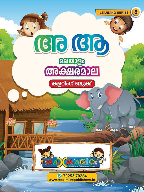 Writing And Colouring Book For Kids Malayalam Letters (Pack of 2)