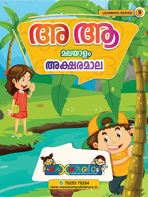 Writing And Learning Book For Kids Malayalam Letters