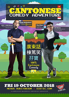 Cantonese Comedy Adventure - [Postpone]