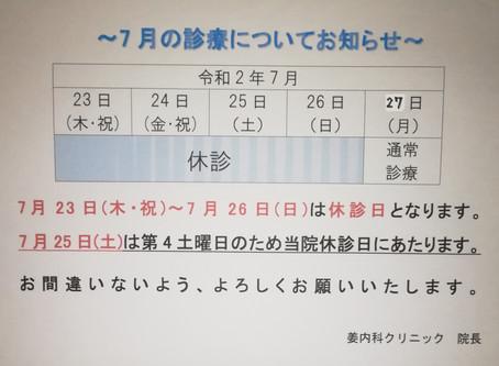 7月23日(木)〜7月26日(日)は休診日です