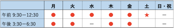 大阪|姜内科クリニック|甲状腺専門|糖尿病専門医