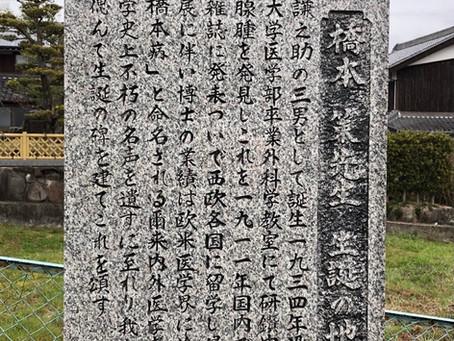 「リンパ腫性甲状腺腫(橋本病)」の発見者 橋本策先生の生誕地