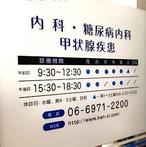 姜(かん)内科クリニック診療時間とアクセス