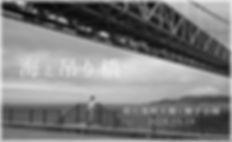 2019.05海と吊り橋.jpg