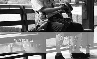 052-2019.01 新春撮影会2.jpg