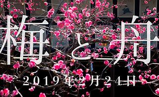 053-2019.02 梅と船.jpg