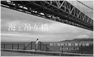056-2019.05海と吊り橋.jpg