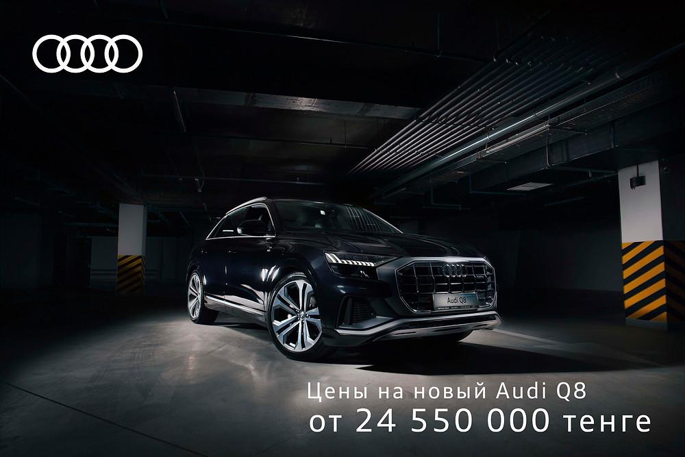 Audi Kazakhstan, Audi Q8, Ауди Казахстан, Ауди Q8