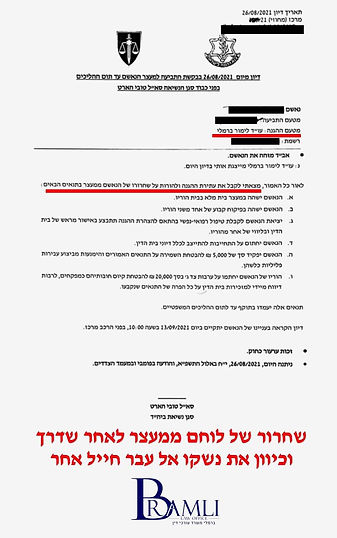 שחרור ממעצר של לוחם שביצע שימוש בלתי חוקי בנשק