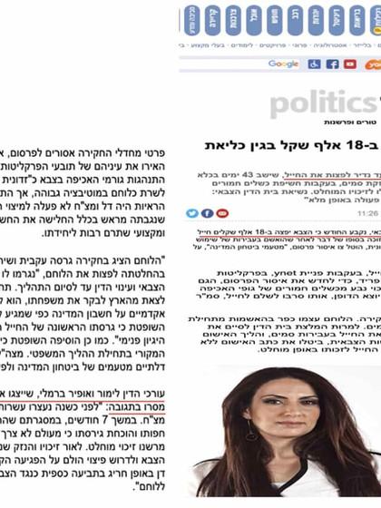 Ynet_ צבא יפצה לוחם שזוכה ב 18 אלף ש״ח