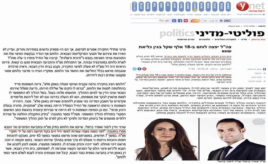 Ynet| צבא יפצה לוחם שזוכה ב 18 אלף ש״ח