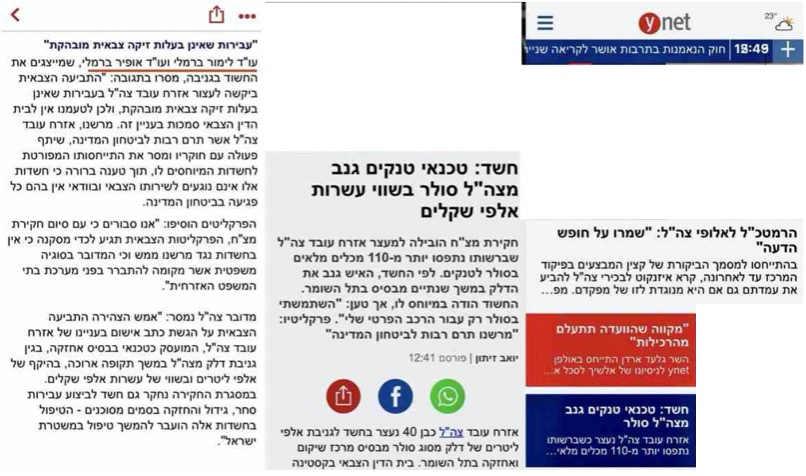 Ynet_ ייצוג בתיק גניבת דלק מהצבא