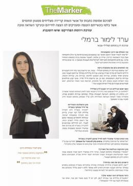 עורכת דין לימור ברמלי - בחירה ע״י עיתון