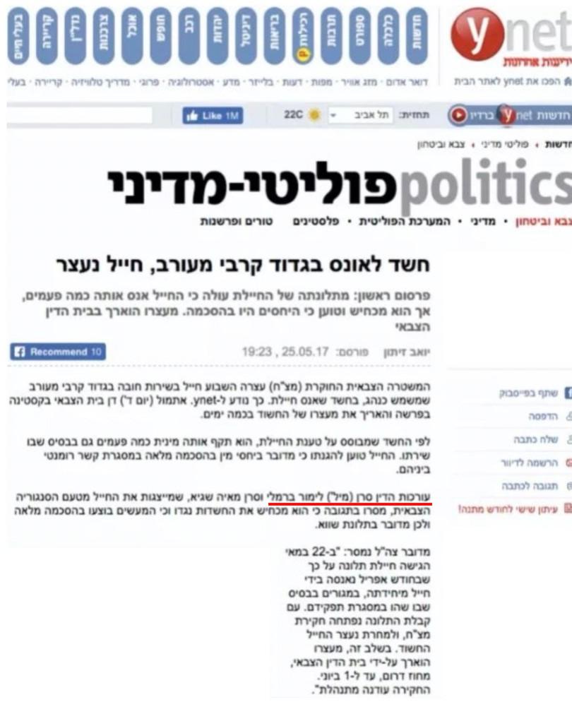 ייצוג בתיק אונס | Ynet