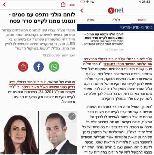 Ynet_ייצוג לוחם גולני