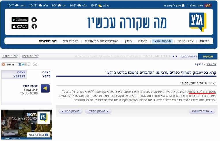 גלי צה״ל_ ייצוג בתיק הסתה להצתות