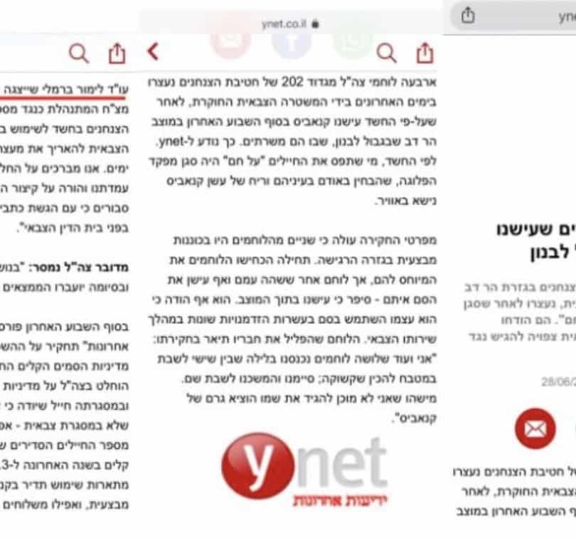 Ynet 4 לוחמים חשודים בשימוש בסמים