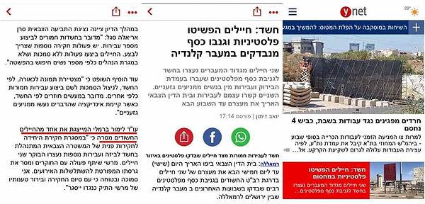 ynet - חיילים הפשיטו תיירות.jpg