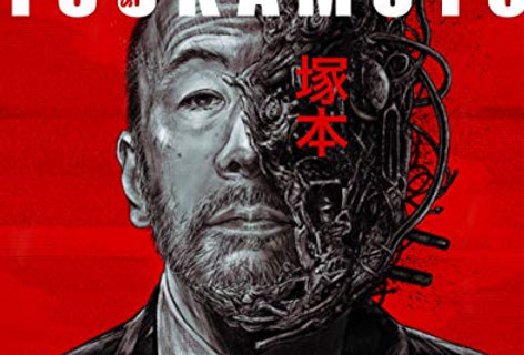 Solid Metal Nightmares – The Films of Tsukamoto (Arrow US) (Blu-Ray)