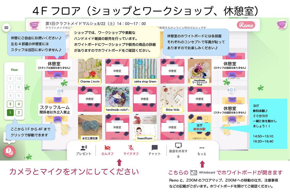 Remo案内4F-100.jpg