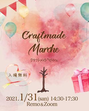 クラフトメイドマルシェトップ画バレンタイン2.jpg