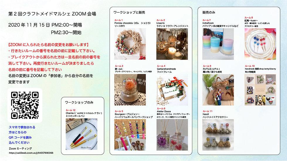 ZOOM案内板-100(1).jpg