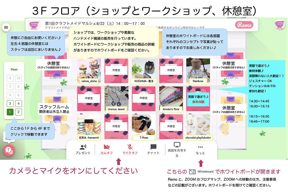 Remo案内3F-100.jpg