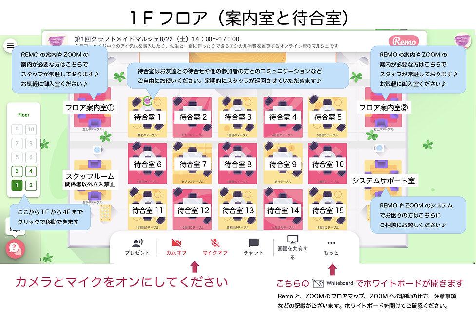 Remo案内1F-100.jpg