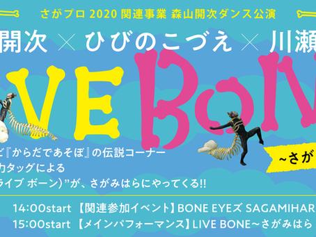 《中止》【2020年5月17日】『LIVE BONE〜さがみはらspecial version!〜』