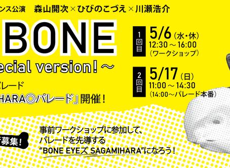 《中止》【2020年5月】『LIVE BONE〜さがみはらspecial version!〜』関連ワークショップ