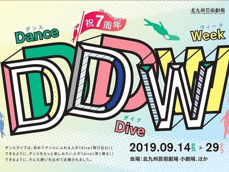 【2019年9月】森山開次ダンスワークショップ