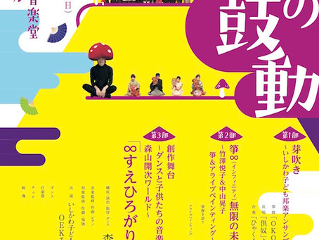 【2019年3月17日】石川からの創作発信舞台『芸の鼓動』