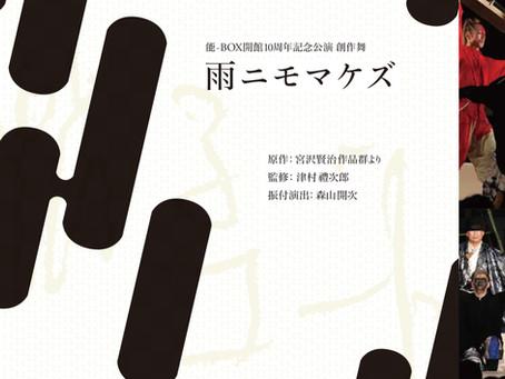 ※無観客オンライン配信※【2021年9月11日】『雨ニモマケズ』