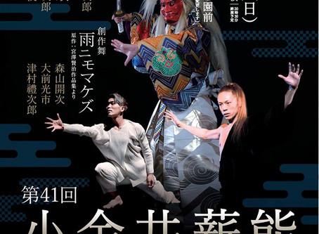 【2019年8月25日】第41回小金井薪能