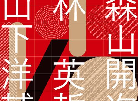 《中止》【2020年3月14日】『Japanese Bolero2020』