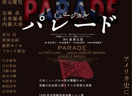 【2021年1-2月】ミュージカル『パレード』振付