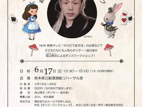 【2018年6月17日】「不思議の国のアリス」関連企画:ダンスワークショップin熊本県立劇場