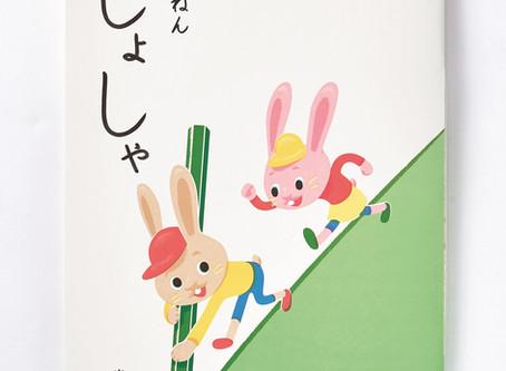 【令和2年度版】光村図書 小学校「書写」教科書 編集協力