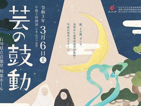 【2021年3月6日】『HAGOROMO』金沢公演