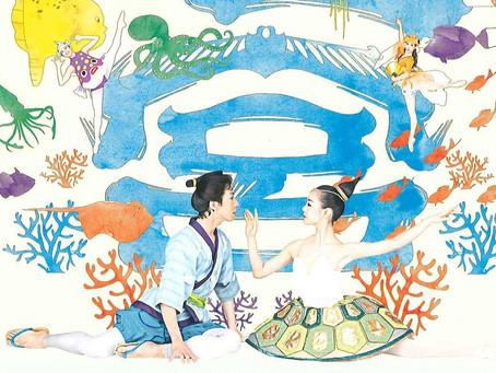 【2021年7月24-27日&9月】新国立劇場バレエ団×森山開次『竜宮 りゅうぐう』