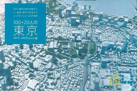 【2019年6月-7月】レンズ付フィルムによる写真展「100+20人の東京2019-2020 ~North編~」
