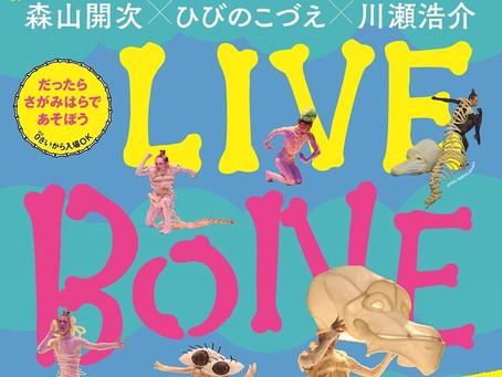 【2021年5月9日『LIVE BONE さがみはらspecial』】