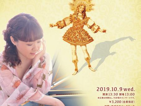【2019年10月9日】銀座ぶらっとコンサート