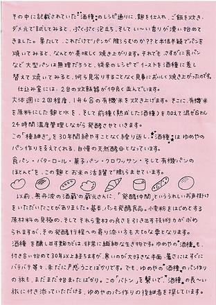 ZITABATA通信VOL.42_Page3.png