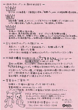 ZITABATA通信VOL.42_Page4.png