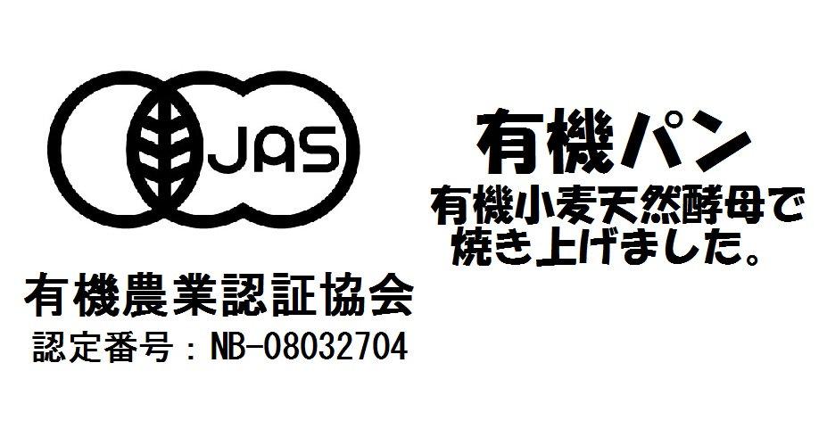 HP用OrganicLabel.JPG
