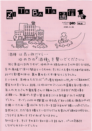 ZITABATA通信VOL.42_Page1.png